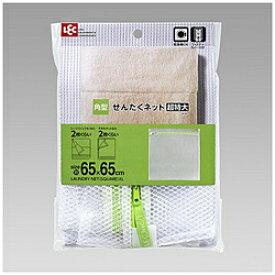 レック HLa角型洗濯ネット(超特大) W-441 W441