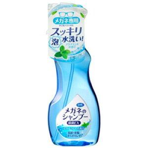 名古屋眼鏡 メガネのシャンプー除菌EX 200ml(アクアミント) [振込不可]