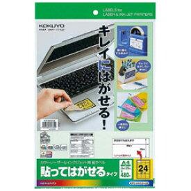 コクヨ カラーレーザー&インクジェット用 紙ラベル 貼ってはがせるタイプ (A4 24面・20シート) KPC-HH124-20 KPCHH12420