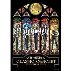 キングレコード 美少女戦士セーラームーン Classic Concert 2018 DVD ビショウジョセンシセーラームクラ18