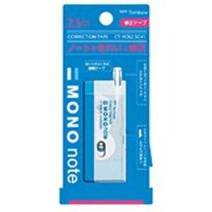トンボ鉛筆 [修正テープ] モノノート ブルー (幅2.5mm×長さ4m) CT-YCN2.5C41 CTYCN2.5C41