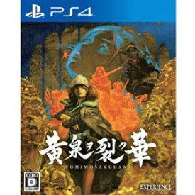 エクスペリエンス 黄泉ヲ裂ク華 PLJM-16712 [PS4] 【PS4ゲームソフト】