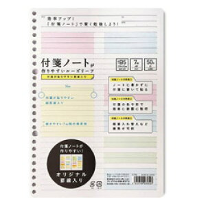 クラスタージャパン 付箋ノート用ルーズリーフB5 50枚 AFNL AFNL