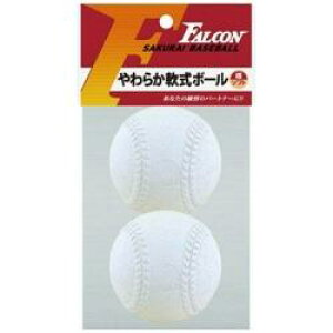 サクライ貿易 トレーニング用品 やわらか軟式ボール 超ソフト(ホワイト/2球入) LB-200W LB200W