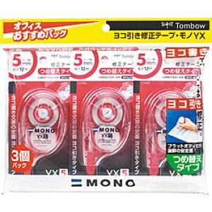 トンボ鉛筆 修正テープモノYX5 3個パック KCC-345 KCC345