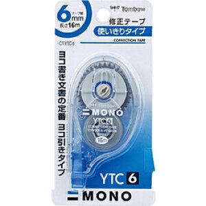 トンボ鉛筆 修正テープヨコ引きモノYTC6 CT-YTC6 CTYTC6