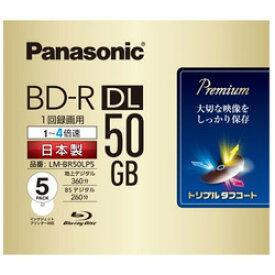 Panasonic(パナソニック) LM-BR50LP5 録画用BD-R Panasonic ホワイト [5枚 /50GB /インクジェットプリンター対応] LMBR50LP5 【日本製】
