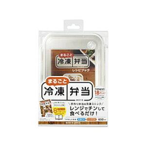 オーエスケー まるごと冷凍弁当タイトボックス(レシピ付)650ml ホワイト PCL-3SR PCL3SR