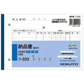 コクヨ [伝票・帳票] NC複写簿 ノーカーボン 3枚納品書(請求付き) B6ヨコ型 7行 50組 ウ-333 ウ333