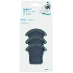 レイコップ ふとんクリーナーレイコップRX-100用標準フィルター (3個入) SP-RX001 SPRX001