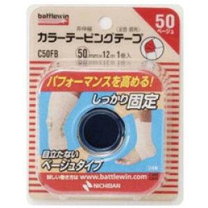 ニチバン バトルウィン カラーテーピングテープ C50FB 足首・膝用 1巻入
