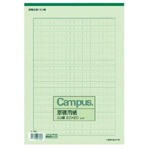 コクヨ 原稿用紙(A4横書き・20×20字・50枚) ケ-75N ケ75