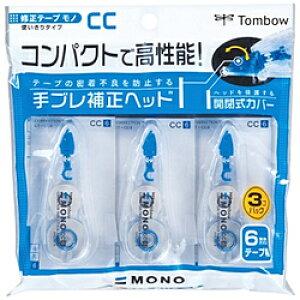 トンボ鉛筆 修正テープモノCC63Pパック KCB327
