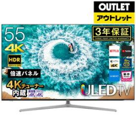 【アウトレット】 Hisense(ハイセンス) 液晶テレビ [55V型 /4K対応 /BS・CS 4Kチューナー内蔵 /YouTube対応] 55U7E 55U7E 【生産完了品】 【お届け日時指定不可】 [振込不可]
