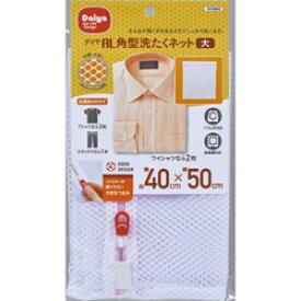 ダイヤコーポレーション AL角型洗濯ネット大 57005 57005