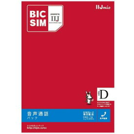 IIJ 「BIC SIM」 音声通話+データ通信 ドコモ対応SIMカード IMB041 ※SIMカード後日発送 IMB041