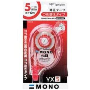 トンボ鉛筆 [修正テープ] 修正テープ モノYX5 (テープ幅5mm×長さ12m) CT-YX5 CTYX5