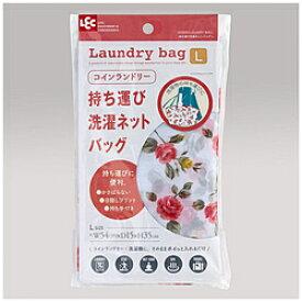 レック 持ち運び洗濯ネットバッグL W00090 W00090