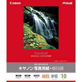 Canon(キヤノン) SG-201 HG10 (写真用紙・絹目調 半切 10枚) SG201HG10