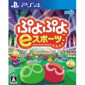 SEGA(セガ) ぷよぷよeスポーツ 【PS4ゲームソフト】