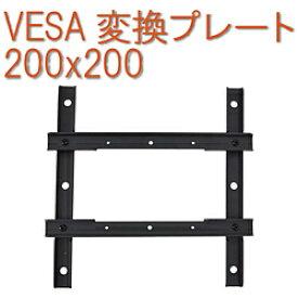サンコー 〔モニターアームパーツ〕 VESA変換プレート200x200 MARMVESA200 ブラック MARMVESA200