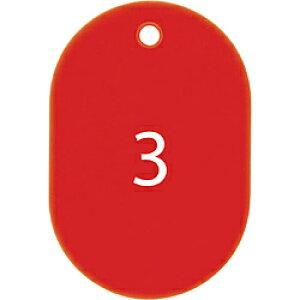 オープン工業 OP 番号札 大 番号入り1〜25 赤 (25枚入) BF50RD