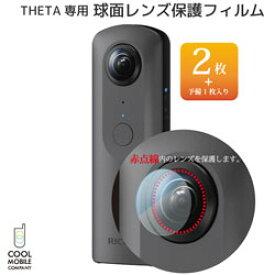 クールモバイルカンパニー RICOH THETA V/THETA S/THETA SC 球面レンズ 保護フィルム CFJ-10S CFJ10S