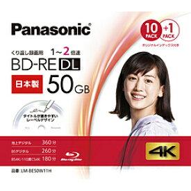 Panasonic(パナソニック) 録画用2倍速ブルーレイディスク片面2層50GB(書換型)11枚パック LM-BE50W11H [11枚 /50GB] LMBE50W11H