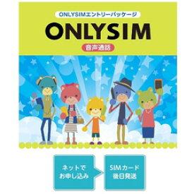 ベネフィットジャパン 「ONLY SIM」通話+データ通信専用 ※SIMカード後日発送 ONLYSIM03 ONLYSIM03