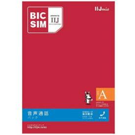 IIJ 【無料WiFi付】「BIC SIMタイプA」 音声通話+データ通信 au対応SIMカード IMB160 ※SIMカード後日発送 IMB160