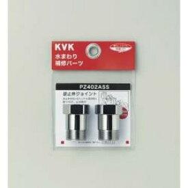 KVK PZ402ASS 逆止弁アダプター 2個セット PZ402ASS