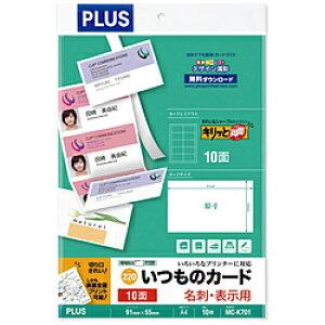 PLUS 〔各種プリンタ〕名刺・表示用 いつものカード キリッと両面 220μm MC-K701 ホワイト MCK701