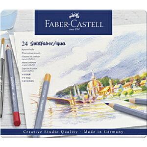 ファーバーカステル ゴールドファーバーアクア水彩色鉛筆セット 24色 114624