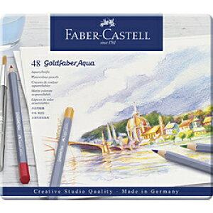 ファーバーカステル ゴールドファーバーアクア水彩色鉛筆セット 48色 114648