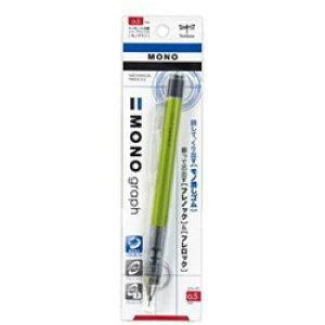 トンボ鉛筆 [シャープペン] モノ消しゴム搭載シャープペンシル モノグラフ パック ライム (芯径:0.5mm) DPA-132E DPA132E
