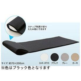 オーシン ファインエアー ポータブル70(70×200×2cm/ブラック)