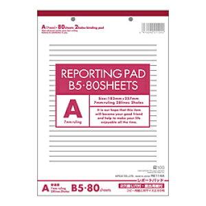 アピカ レポート用紙B5A罫2穴 RE114A RE114A