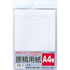 Nakabayashi 原稿用紙/A4