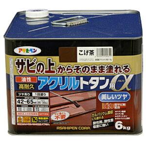 アサヒペン 油性高耐久アクリルトタンα 6KG (こげ茶) AP9018277