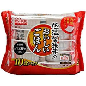 低温製法米のおいしいごはん 国産米 180g×10個