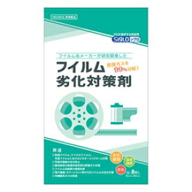 SIGLO フィルム劣化対策剤 ASS-SC001 ASSSC001
