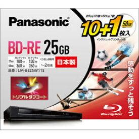 Panasonic(パナソニック) LM-BE25W11S 録画用BD-RE Panasonic ホワイト [11枚 /25GB /インクジェットプリンター対応] LMBE25W11S