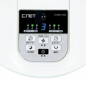 シィーネット30cmDCフルリモコン扇風機入切タイマー同時設定搭載ホワイトCDFL306
