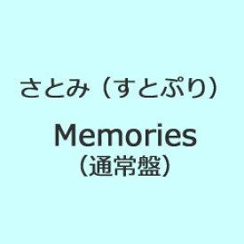 ユニバーサルミュージック さとみ(すとぷり) / Memories(通常盤) CD