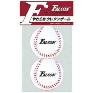 サクライ貿易 トレーニング用品 やわらかウレタンボール(ホワイト/2球入) FTS-2SB FTS2SB