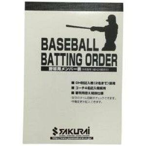 サクライ貿易 野球用品アクセサリー 野球メンバー表 MB-100 MB100
