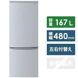 【基本設置料金セット】 SHARP(シャープ) SJ-D17F-S 冷蔵庫 ボトムフリーザー冷蔵庫 シルバー系 [2ドア /右開き/左開き付け替えタイプ /167L] SJD17F 【お届け日時指定不可】