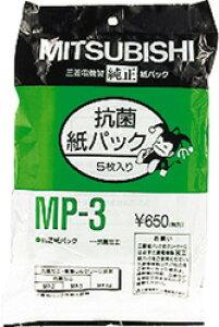 MITSUBISHI(三菱) MP-3 抗菌消臭クリーン紙パック(5枚入) MP3