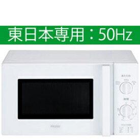 ハイアール JM-17H-50-W 電子レンジ Haier Joy Series ホワイト [17L /50Hz(東日本専用)] JM17H50 [振込不可]