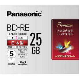 Panasonic(パナソニック) LM-BE25P5 録画用BD-RE Panasonic ホワイト [5枚 /25GB /インクジェットプリンター対応] LMBE25P5